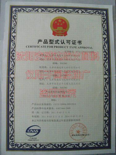 阻火包《产品型式认可证书》