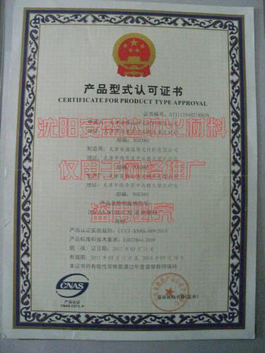 隧道防火涂料《产品型式认可证书》